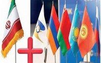 اتفاق جدید تجاری با توافقنامه ایران – اوراسیا