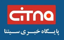 """""""سیتنا"""" برترین سایت خبری تخصصی کشور شد"""