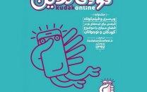 دعوت وزیر ارتباطات برای شرکت در جشنواره وب سری و فیلم کوتاه کودک آنلاین