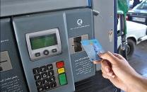 دارندگان کارت هوشمند سوخت تا ۱۰ روز آینده حداقل یکبار سوختگیری کنند