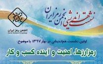 اولین نشست هم اندیشی انجمن رمز ایران در سال 97