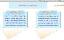 مراجعه حضوری کارگزاران مخابراتی جهت ثبت اطلاعات صاحبان مشاغل در 118