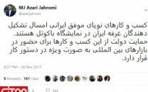 حضور کسب و کارهای نوپای موفق ایرانی در نمایشگاه باکوتل