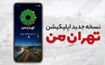 نسخه جدید اپلیکیشن «تهران من» رونمایی شد