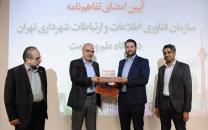معرفی برندگان دومین چالش نوآوری تهران هوشمند