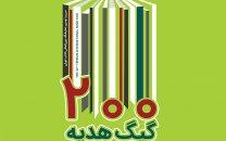 ارائهی مودمهای TD-LTE مبیننت با شرایط ویژه در نمایشگاه کتاب تهران