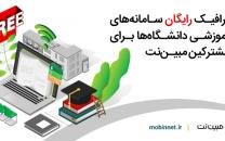 مبیننت ترافیک سامانههای آموزش مجازی دانشگاهها را رایگان کرد