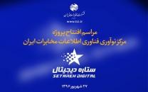 مدیریت فناوری اطلاعات مخابرات ایران یکپارچه می شود