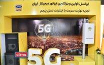 راهاندازی دومین سایت آزمایشی نسل پنجم (5G) توسط ایرانسل اقدامی قابل تقدیر است/ ایجاد فضای لازم برای تست مودم 5G ساخت داخل توسط ایرانسل به عنوان اولین و مهمترین نیاز کاربران، ستودنی است