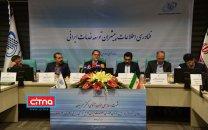 گزارش تصویری/ نشست خبری رئیس سازمان فناوری اطلاعات ایران