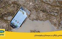برقراری تماس رایگان درون شبکه ایرانسل در مناطق سیلزده استان سیستان و بلوچستان