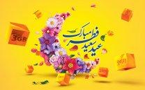 پیشنهاد ویژهی عید فطر برای ایرانسلیها