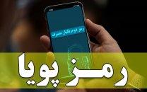 آغاز ارسال پیامکی رمز پویا از هفته دوم دی ماه