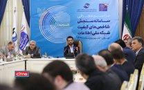 گزارش تصویری سیتنا از مراسم معرفی سامانهی سنجش شاخصهای کیفیت شبکه