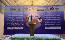 برنامهریزی برای افزایش سهم ایران از بازار ICT کشورهای هدف/ بهرهگیری از اشتراکات فرهنگی - مذهبی و حسن همجواری برای استفاده از فرصتهای بازار ICT افغانستان