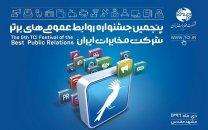 پنجمین جشنواره روابط عمومی های برتر مخابرات ایران در مشهد برگزار می شود