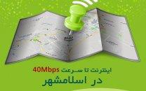 TD-LTE مبیننت اینبار در اسلامشهر
