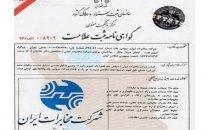 ثبت رسمی برند شرکت مخابرات ایران پس از ۶۵ سال!