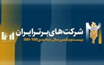 کسب مقام نخست شرکت مخابرات ایران در رتبهبندی ۵۰۰ شرکت برتر