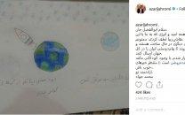واکنش آذری جهرمی به نقاشی ارسالی کودک امیدوار به موفقیت پژوهشگران فضایی