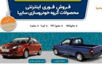 لینک مستقیم سایت فروش محصولات سایپا؛ http://saipa.iranecar.com