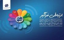 شرکت مخابرات ایران با هدف حمایت از تولید داخل در تلکام پلاس حضور یافت
