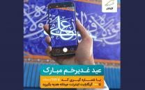 اینترنت رایگان همراه اول به مناسبت عید غدیر خم