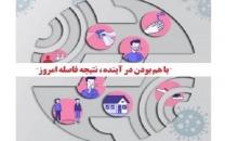 تمدید دورکاری دو هفتهای مجموعه شرکت مخابرات ایران به شرط حضور حداکثر یک سوم کارکنان
