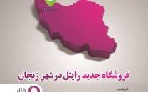 راهاندازی مرکز فروش محصولات و ارایه خدمات رایتل در زنجان