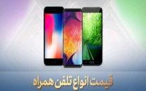 قیمت روز گوشی موبایل در ۲۹ خرداد/ مدلهای پرطرفدار چه قیمتی دارند؟