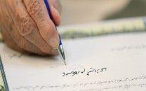 فتوای آیتالله مکارم شیرازی در خصوص سرمایه گذاری در بورس