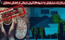 کلاهبرداری میلیاردی به شیوه فالگیری و رمالی در فضای مجازی