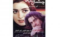 به گزارش خبرگزاری خبرآنلاین، ماهچهره خلیلی پس از بازگشت به ایران در ۱۹ سال پیش، برای نخستین بار در فیلم «چشمان سیاه» به کارگردانی ایرج قادری بازی کرد. او در این فیلم، نقش مقابل محمدرضا گلزار را برعهده داشت. «چشمان سیاه» که در سال ۱۳۸۱ ساخته شد، داستانِ