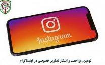 ارسال تصاویر خصوصی برای همسر توسط منشی اخراجی