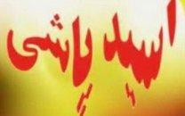 دستگیری زن اسیدپاش در کمتر از یک ساعت