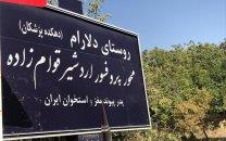 اهالی این روستای ساسانی همگی پزشک هستند!