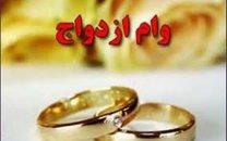 چه کسانی مشمول وام ١۵ میلیونی ازدواج می شوند؟