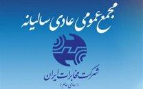 اعلام تاریخ برگزاری مجمع عمومی سالیانه شرکت مخابرات ایران