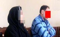 زن خائن تهرانی همکار مردش را به خانه اش برد!