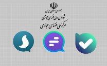 شورای عالی فضای مجازی، پیام رسان های داخلی برتر را اعلام کرد