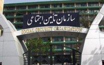 استخدام سازمان تامین اجتماعی در برخی استان ها