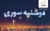 هدیه همراه اول به مشترکان در «دوشنبه سوری» شهریورماه