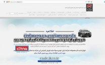 هجوم ۴ میلیون و ۷۴۴ نفر به سایت ایران خودرو