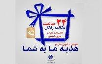 24 ساعت مکالمه رایگان تلفن ثابت درون استانی