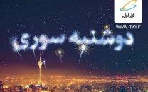 هدایای ویژه در «دوشنبه سوری»های همراه اول/ اختصاص هدایای تصادفی به مشترکین دائمی و اعتباری