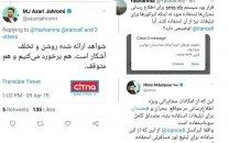 سوءاستفادهی ایرانسل از سرویس مواقع بحران