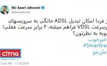 امکان تبدیل ADSL خانگی به VDSL با ۴ برابر سرعت فعلی!