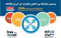فراخوان ثبتنام و جانمائی بیستمین نمایشگاه بین المللی ایران تلهکام