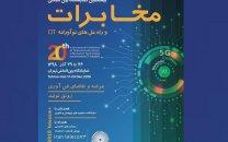 مانور بزرگ مودمهای ساخت ایران و نمایش توان روترهای بومی در نمایشگاه تلکام پلاس 98/