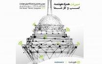 مبیننت خدمات هوشمند سازمانی خود را در نمایشگاه تهران هوشمند ارائه خواهد کرد